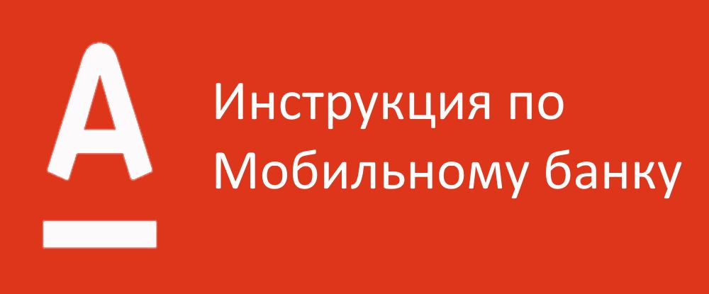 мобильный альфа банк