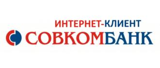Интернет-клиент от Совкомбанка