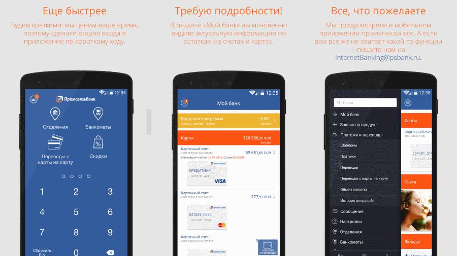 мобильный банк промсвязьбанк для android