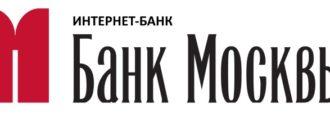 банк москвы интернет банк