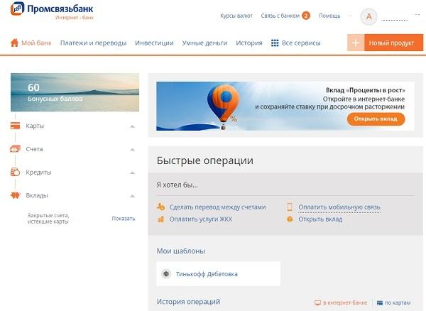 Как подать заявку на рефинансирование кредита в сбербанке через интернет