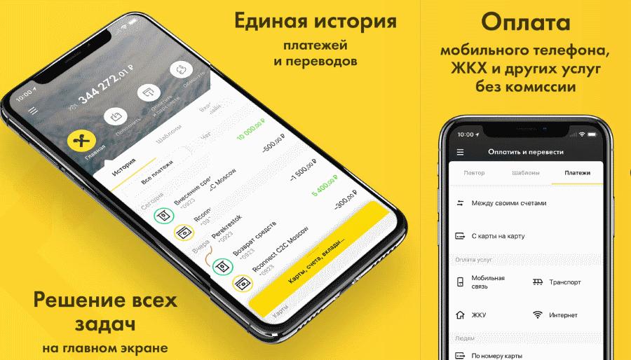 райффайзенбанк приложение