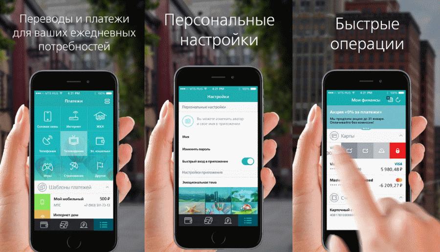 приложение мтс банк для ios