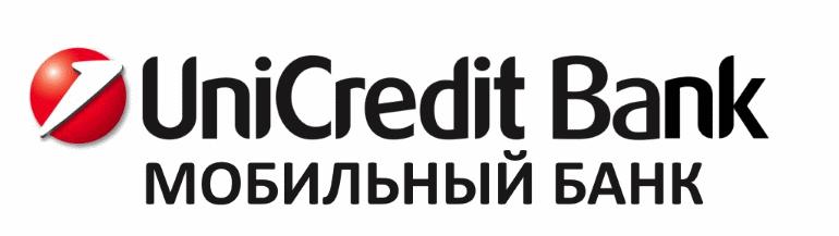 мобильный банк ЮниКредит