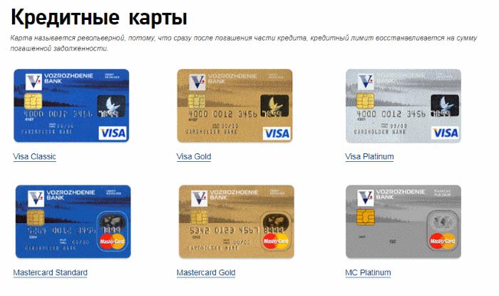 кредитные карты банка Возрождение