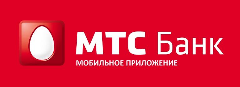 мобильный банк мтс банк