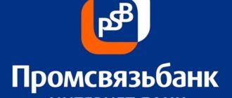 промсвязьбанк интернет банк