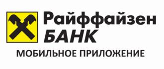 мобильный банк райффайзенбанк