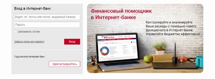 втб подать заявку на кредит онлайн tv