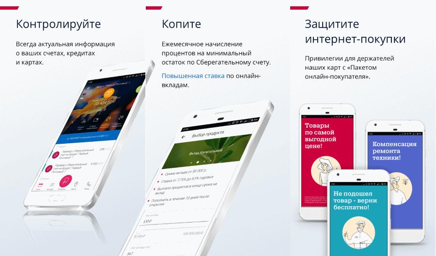 приложение почта банк для android