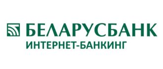 беларусбанк интернет банкинг