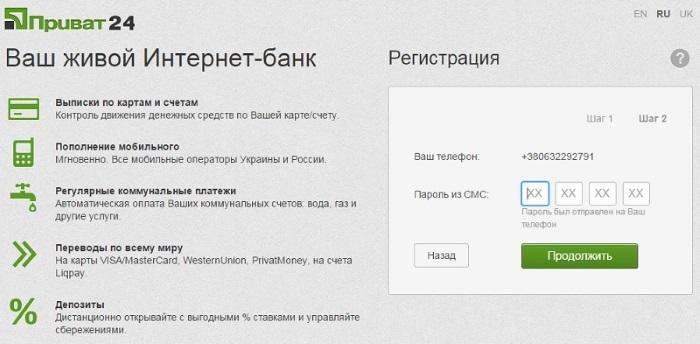 живой интернет банк приват 24