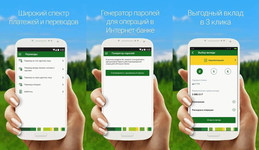 мобильный банк россельхозбанк для android