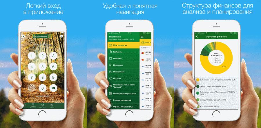 приложение россельхозбанк для ios