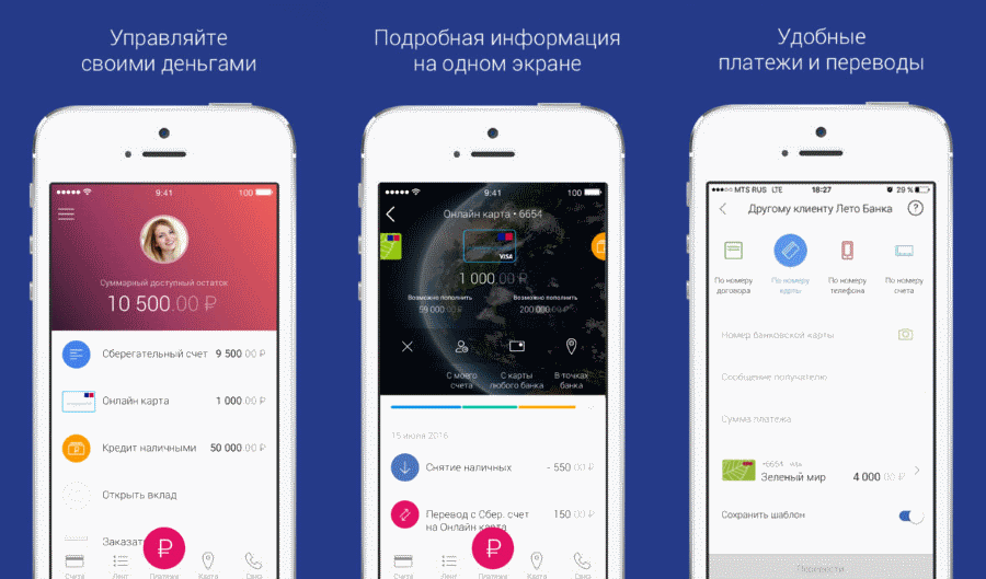 Скачать бесплатное приложение почта банк на телефон: iphone.