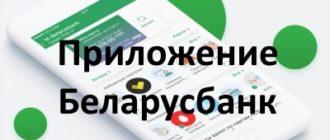беларусбанк приложение
