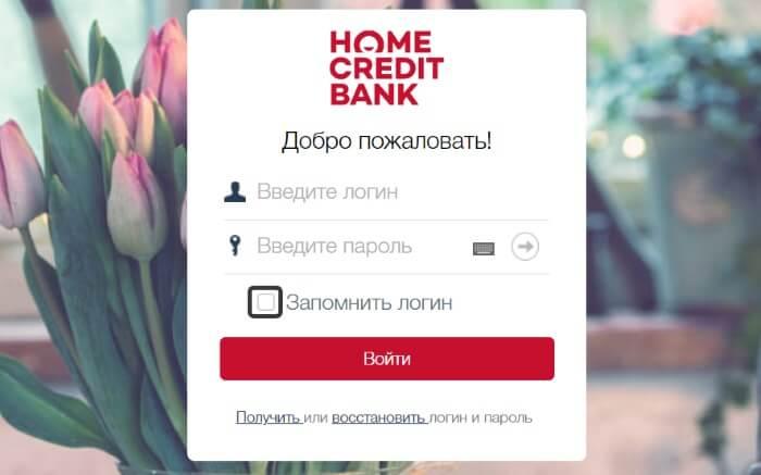 Личный кабинет ооо хоум кредит банк