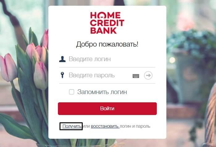 homecredit.ru mycredit личный кабинет мой кредит вход администрация краснодарского края официальный сайт адрес