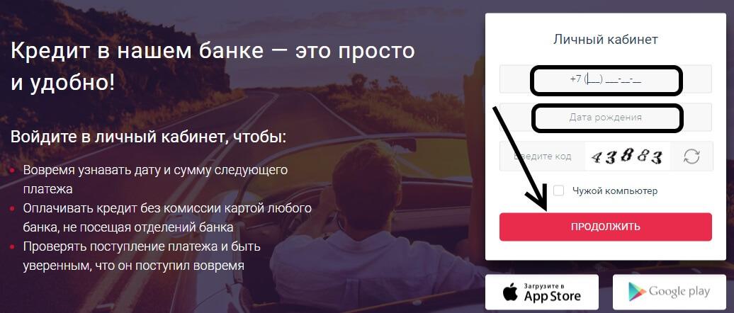 мой кредит личный кабинет для контроля и оплаты кредита банк хоум кредит mycredit.homecredit.ru займы на счет казпочты