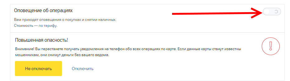 отключение СМС-оповещения Тинькофф