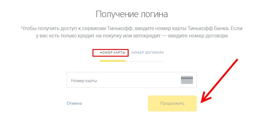 регистрация в личном кабинете Тинькофф по номеру карты и договора