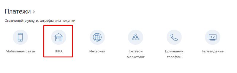 оплата услуг ЖКХ в личном кабинете Тинькофф