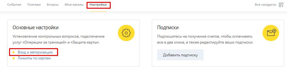 настройки авторизации в интернет-банке Тинькофф