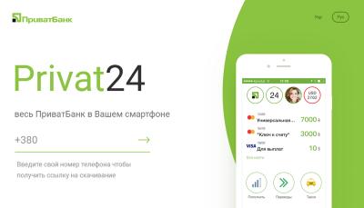 мобильное приложение приват 24
