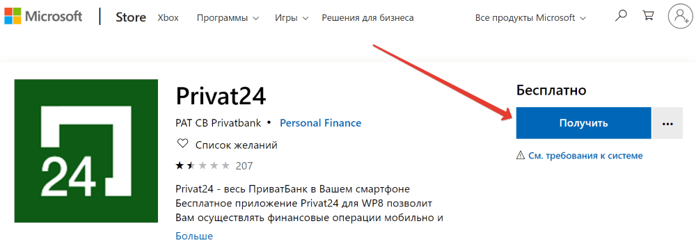 установка приложения Приват24 на компьютер