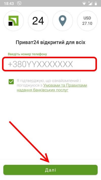вход в мобильное приложение Приват24