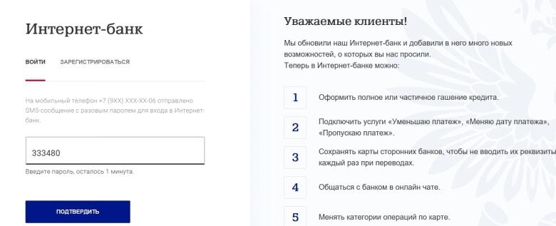 почта банк заявка на кредит онлайн потребительский кредит личный кабинет advia credit union 24 hour phone number