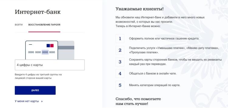 онлайн заявка на кредит в сетелем банке тюмень