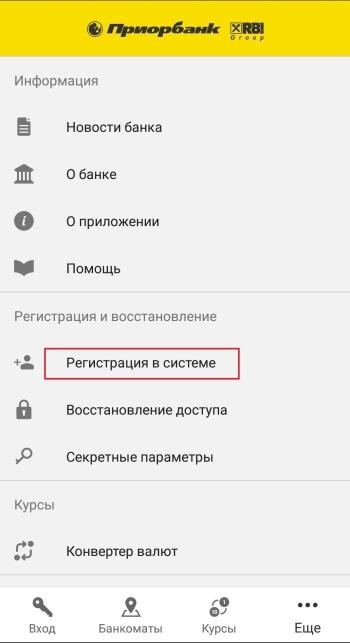регистрация в системе Приорбанк