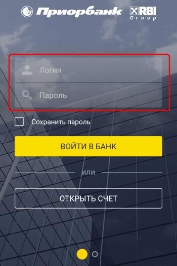 вход в приложение Приорбанк для бизнеса