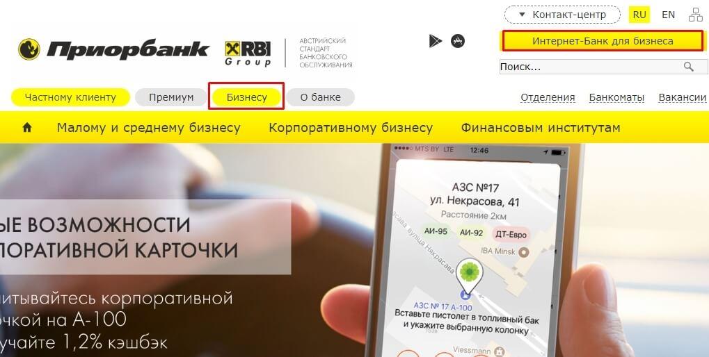 интернет-банк Приорбанк для бизнеса