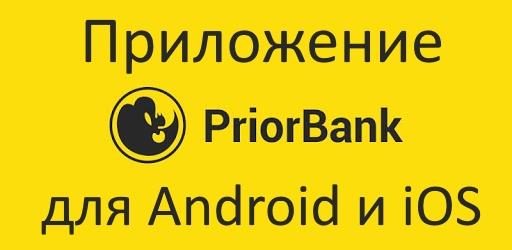 приложение приорбанк