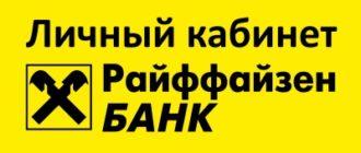 райффайзен банк личный кабинет