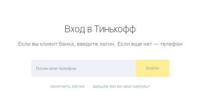 как восстановить пин код карты тинькофф через интернет где взять кредит с плохой кредитной истории в иркутске