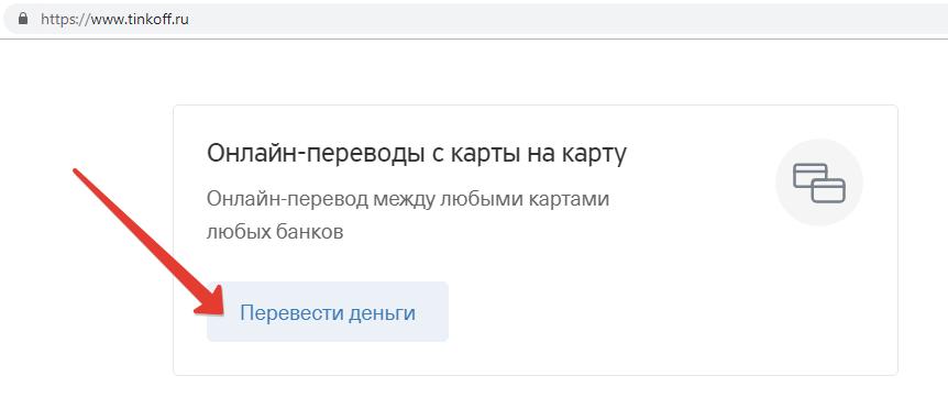онлайн-перевод в банке Тинькофф