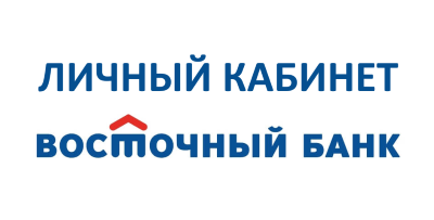 личный кабинет банк восточный