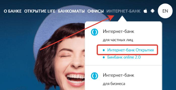 интернет-банк Открытие для физических лиц