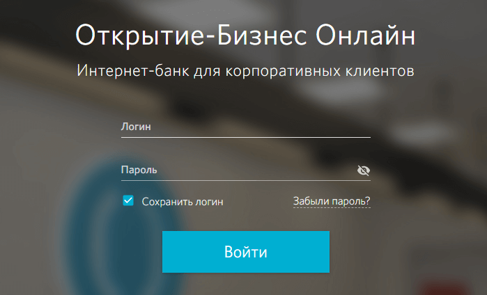 вход в Открытие-Бизнес Онлайн