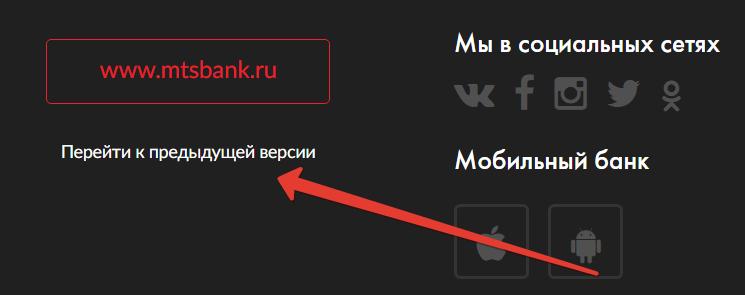 Мтс банк онлайн личный кабинет вход предыдущая версия