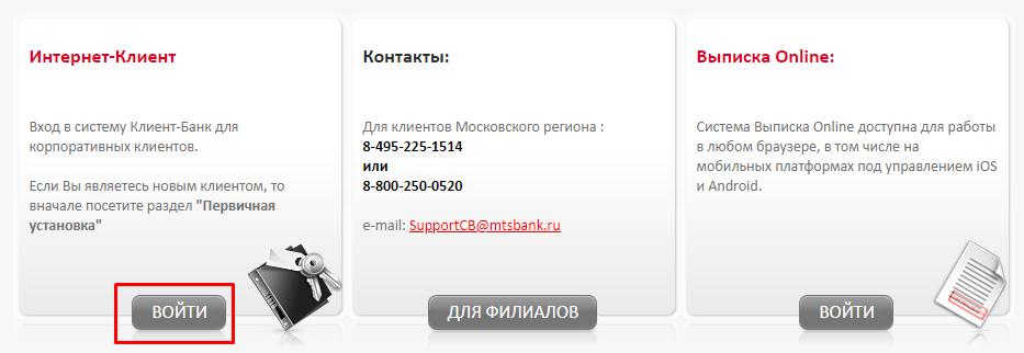 вход в систему интернет-клиент МТС Банка