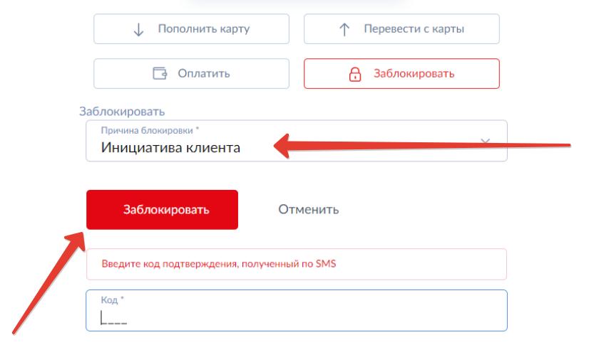блокировка карты МТС Банка через интернет