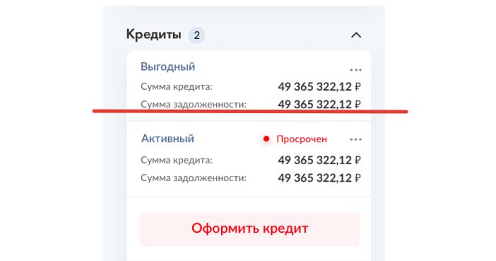кредиты в интернет-банке МТС