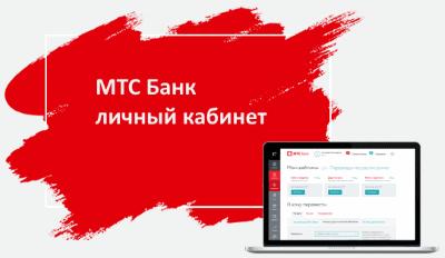 мтс банк личный кабинет