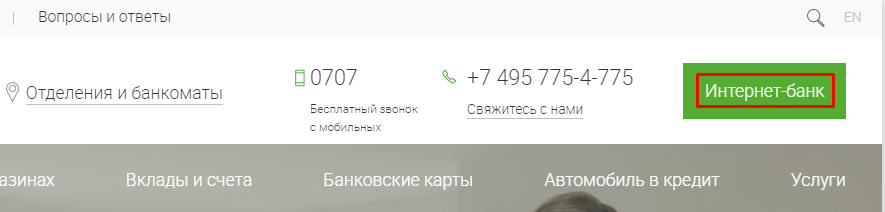 Официальный сайт отп банка личный кабинет