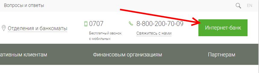 Оплатить кредит отп банка через приват24