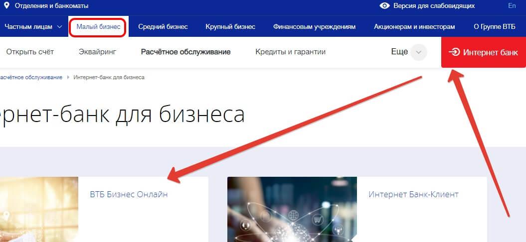 втб-24 личный кабинет войти в личный кабинет для физических лиц россия по номеру телефона